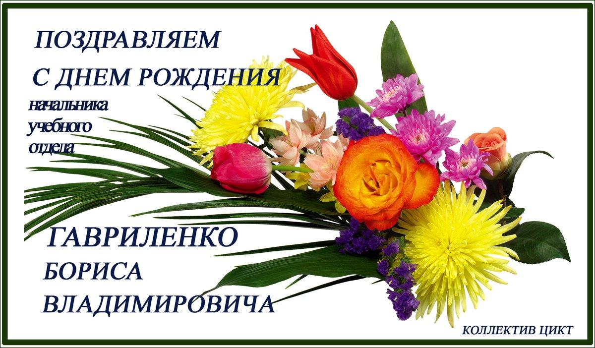 Поздравления отдела с днем рождения 35