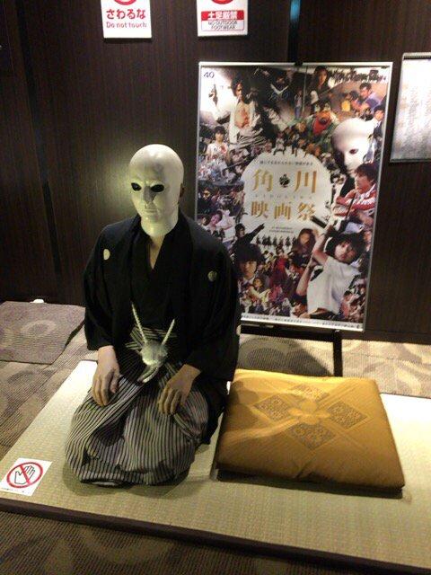 ところで、新宿の角川の映画館にスケキヨがいたよ。 https://t.co/PbBlzmvWwk