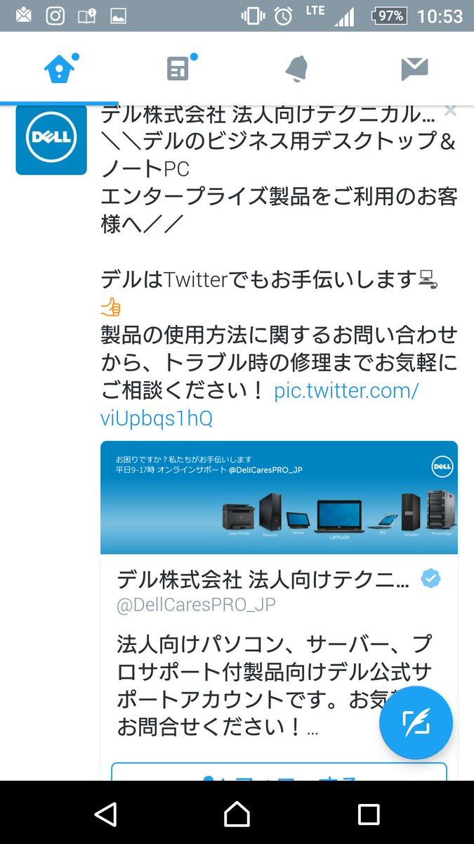 Twitter 公式アプリをアップデートしたらプロモーションさらに縦長になって画面占有が酷くなった... (´д`|||)  (5.2インチのスマートフォンで、こんな感じ) https://t.co/zwnZqV5dLq
