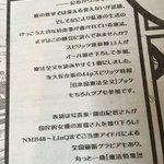 【全44ページ】週刊スピリッツの付録に「日本国憲法全文」 7月4日発売号 https://t.co/XkBDadmMDG 吉田戦車氏ら13人がオール書き下ろしで参加しています。次号予告では「まずはこの機会に読んでみませんか?」 https://t.co/wsd7teB8fm