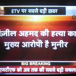 Todays biggest breaking news shortly on @ETVUPLIVE @etvupbreaking... @brajeshlive सर का वादा पूरा https://t.co/aSab8akdvT
