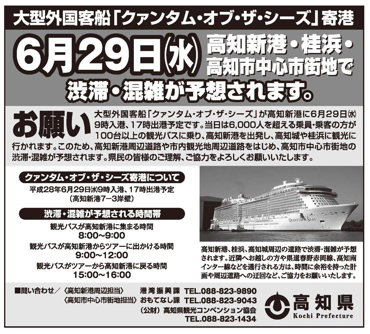 【拡散希望】 明日6月29日(水)に、日本に寄港している客船の中では最大の外国客船が高知新港へ初寄港します!これにあたり、高知新港・桂浜・高知市中心市街地で渋滞・混雑が予想されます。県民の皆様のご理解、ご協力をよろしくお願いします。 https://t.co/Zj4e7PON6A