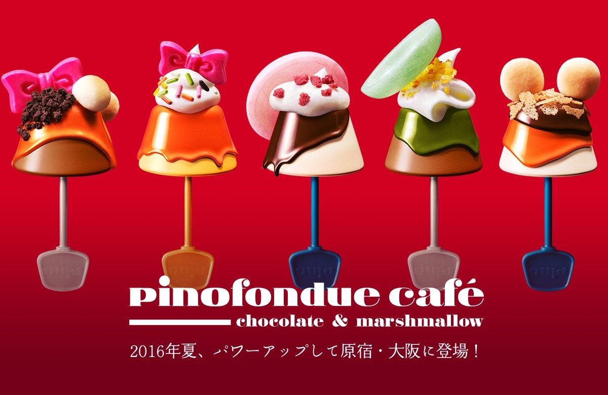 【ピノフォンデュカフェ 今夏、パワーアップして原宿・大阪に登場!】昨年大好評だったピノフォンデュカフェが今年は原宿と大阪にオープンするよ!自由に組み合わせてオリジナルピノを楽しもう♪ https://t.co/G3dq01Neko https://t.co/aB1h0OsuBc