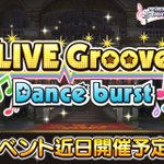 イベント「LIVE Groove Dance burst」開催決定です! 今回もデレステオリジナルの新曲が登場しますよ! ホーム左下のバナーから、予告メッセージを聴いてくださいね! 6月30日15時開始予定です! #デレステ https://t.co/DEflToiNi2