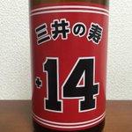 【そうだったのか】スラムダンクの三井寿、名前の由来は日本酒『三井の寿』だった https://t.co/F4d1cTzems 福岡県三井郡大刀洗町で製造されている。原作者の井上雄彦先生が好きなお酒だったことから、取り入れたという。 https://t.co/CpGtBK34ql