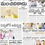 Todays edition of janam sakshi Telugu daily e-paper. https://t.co/K5MtoALuZj #Telangana #Hyderabad #Telugu https://t.co/irxTiXSnzo