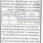 إعلان مزايدة تنفيذ فعاليات ترفيهية مع معرض مصاحب بولاية البريمي https://t.co/E5knnxjuq2