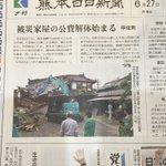 熊本の地元新聞 熊本日日新聞の夕刊から 公費解体が 地震後、2ヶ月半たって やっと始まりました。 今後、2年計画で 終らせるそうです… これが、現実です。 #熊本地震 #熊本の声 #拡散希望 https://t.co/lygvB6ILkP