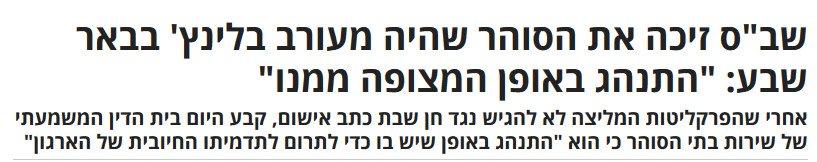 עוד כותרת מדהימה, עוד יום מדהים במדינת היהודים המדהימים. https://t.co/4wRaODlNes