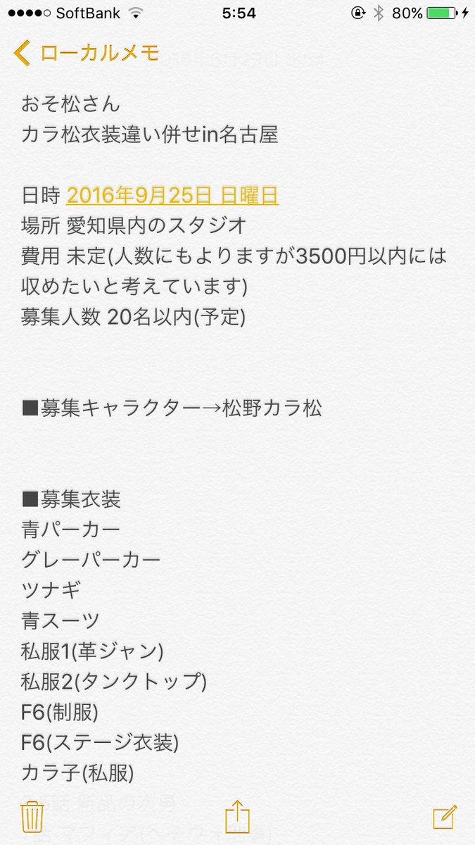 【併せ募集】 9/25 日曜日 おそ松さん カラ松衣装違い併せin名古屋 場所は愛知県内のスタジオを予定しています! 勝手ながら18歳以上(フォロワーさんのみ高校生可)でお願いします。 カラ松girlのレイヤーさん、よかったら! https://t.co/qiNbUqFz1n