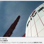 #関係ないけど1998年って何してたの 1998年11月28日 HEP FIVE(ヘップファイブ)オープン! ビルの上に登場した真っ赤な観覧車は、日本で初めて冷暖房を完備した観覧車でもありました。 https://t.co/OdkFDgaq5Y