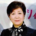 【速報】小池百合子氏、東京都知事選への出馬を表明 https://t.co/EbxExqOVXI https://t.co/ZXzet2dE4Y