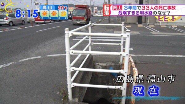 岡山の人食い用水路、柵ができたんだ。いや今まで無かったのまじキチガイすぎる、これは普通に死ぬのしょうがない。 https://t.co/JErTZZ8aMX