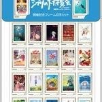 【初の試み】ジブリ作品のポスターが切手になって登場 https://t.co/6pfHzzgpW8 『ジブリの大博覧会』の開催を記念するもの。価格は2900円(税込)で、7月7日から全国185局の郵便局などで販売する。 https://t.co/A3lUSTB5za