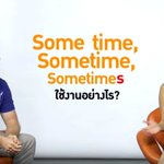 Some Time, Sometime, Sometimes ใช้ต่างกันอย่างไร https://t.co/I0zeYQXuHL https://t.co/74TqMzoOvS