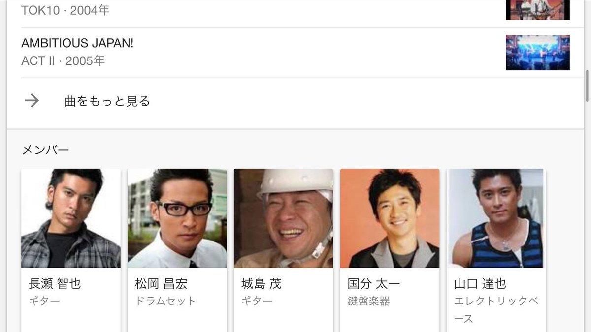いまテレビにTOKIOが出ていたので、ふとググってみたら…ひとりだけ土木現場のおっちゃんが…リーダー…。 https://t.co/SnxYP6o2gW