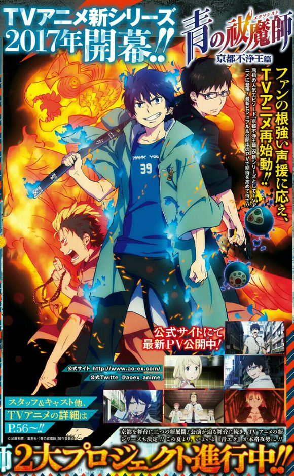 #BlueExorcist season 2 has been announced! Read more here: https://t.co/ODcha2GV4H #AoNoExorcist https://t.co/rv2QNoWGT1