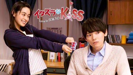 NetflixでイタズラなKiss~Love in TOKYOを観よう 始まったようですね! https://t.co/lGwE3m8ySr https://t.co/hkMEgynuzF