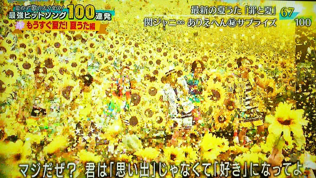 テレ東音楽祭 160629 関ジャニ∞ はい、もうなにがなんだか。メンバーを探せ! https://t.co/54LMUTxLOY