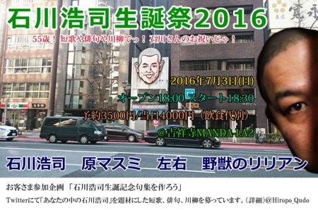 もーすぐです石川浩司55歳生誕祭。 2016/7/3@吉祥寺マンダラ2です! (ゲスト)原マスミ/左右/野獣のリリアン (チケット情報)https://t.co/dDY7kU1kBH #お祝いしよー! https://t.co/eGRmSM0Umf