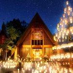 「サマーキャンドルナイト」軽井沢高原教会に灯る無数のキャンドル https://t.co/eMAyV2GBHc https://t.co/ITURSOkHIH