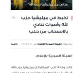 رغم إعلان #نصرالله أنها مصيرية!قوات #حزب_الله ترفض الإستمرار في معارك #حلب لقد إنتهى عصر إنتصارات حزب الله الوهمية https://t.co/DEuqBcrhOH