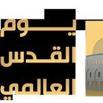 اليمن حاضرٌ لمرحلة ما بعد #يوم_القدس كما هو حاضرٌ ل#يوم_القدس_العالمي... #يوم_القدس_العالمي https://t.co/upc65QYrAW