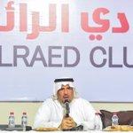 الذهبي : عبدالعزيز التويجري يبدا اليوم فترته الرئاسيه في قيادة الرائد https://t.co/mTtxEn5PvJ