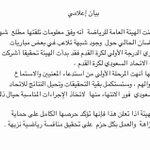 #الهيئة_العامة_للرياضة https://t.co/BnithE7N7b
