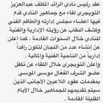 أبرز ما جاء في لقاء رئيس نادي #الرائد عبدالعزيز التويجري مع جماهير النادي . #شالية_الرائديين https://t.co/hM99mDpLkc