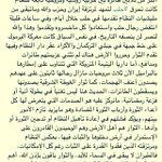 عن انتصارات الثوار وتقدمهم في #حلب و ريف #اللاذقية و ثباتهم في غوطتي #دمشق #الجيش_السوري_الحر #جيش_الفتح #سوريا https://t.co/NvoE9Fshfb
