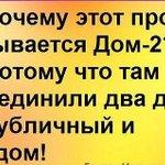 ☺→Почему проект называется ДОМ-2?... ►►► https://t.co/Qa0aRszBe1