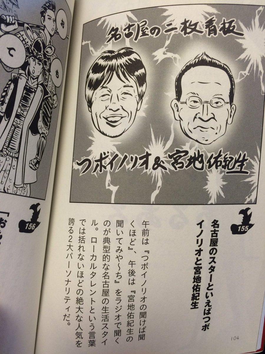 宮地佑紀生逮捕が名古屋人にとってどれだけ衝撃かは「名古屋あるある」という本の画像を見ればわかる。長年人々の生活に寄り添い、テレビタレントより影響力は大きい。名古屋の高齢者は3年ぐらい寿命が縮まったんじゃないだろうか。 https://t.co/0ZqcOpj698