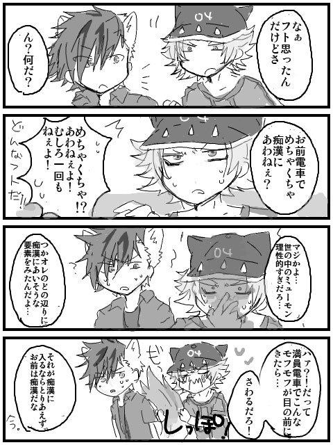 りゅ~とかずのチカン漫画 https://t.co/IsnL7JN0p5