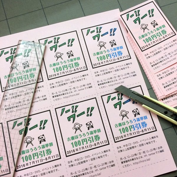 twitter見てたら、名古屋のシマウマ書房さんとON READINGさんが参院選にむけて合同でスタンプラリーを始められたことを知って、とるものもとりあえず古書ほうろうも割引券を作りました。 https://t.co/FMu4LvrWCy
