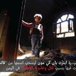 منظمات سعودية يمنية وأووربية تنضم لدعوة #تعليق_عضوية_السعودية في المجلس الأممي لحقوق الإنسان https://t.co/ZsyyQiTKF9 https://t.co/fON1dAzHw6