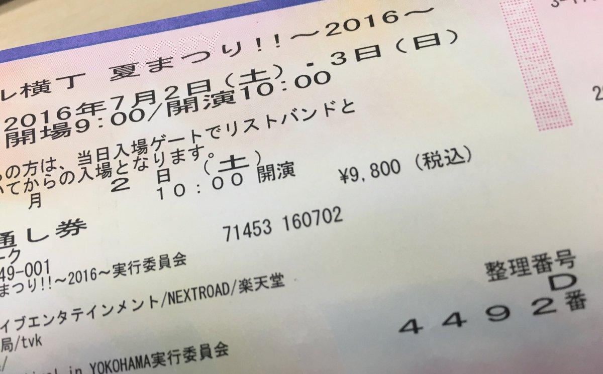 何人入れる気だ?w  RT @sharpc: アイドル横丁の前売り券、いま買ったらD4400番台だった\(^o^)/ https://t.co/EOmbCBtWgw