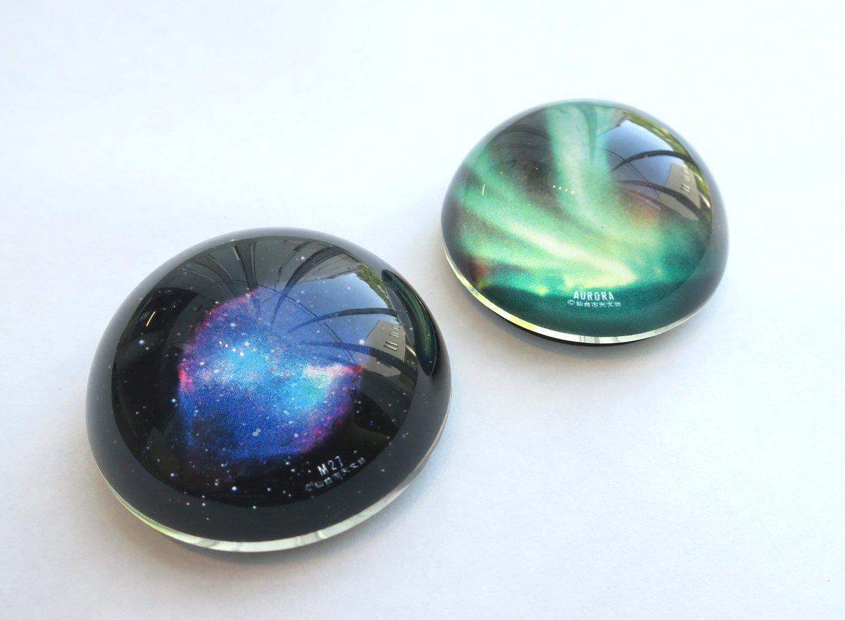 【新発売】仙台市天文台のオリジナルグッズ「ガラスドーム ペーパーウェイト&マグネット」に新しく、オーロラとM27が加わりました。どちらも一つ500円(税込)です。キャンディ共々よろしくお願いいたします(^ ^)/ https://t.co/vL0XVLNhKA
