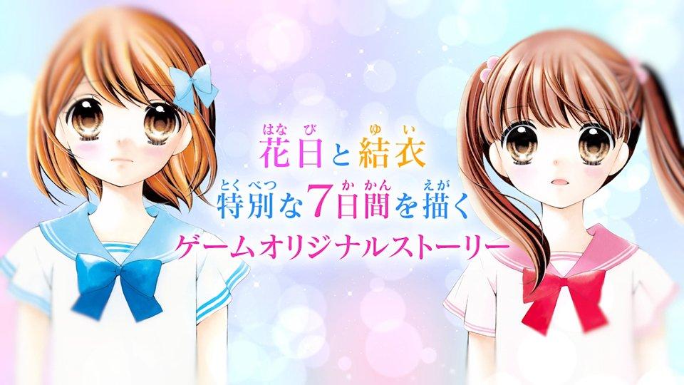 8月4日(木)発売のニンテンドー3DSソフト「12歳。~恋するDiary~」の新しいストーリーPVが公開されました!花日