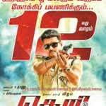 #Ilayathalapathy #Vijay Blockbuster Hit #Theri #Vijay Highest Collection 160Cr+ Best Collection movie of Year 2016 https://t.co/GkKg6wHNI4