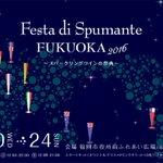 """福岡市役所前広場で世界11ヶ国約50種類の""""泡""""を楽しむ「Festa di Spumante FUKUOKA 2016~スパークリングワインの祭典~」今年も開催へ→ https://t.co/TdP0PcvIHE https://t.co/H9WlZ49C2Z"""