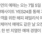 คอนเสิร์ต EXOrDIUM รอบวันที่ 22 ก.ค จะเปิดให้กดบัตรวันที่ 5 ก.ค เวลา 2ทุ่มเกาหลีผ่านทางเว็บ Yes24 cr: Exofanbase https://t.co/S4egPqLzM8