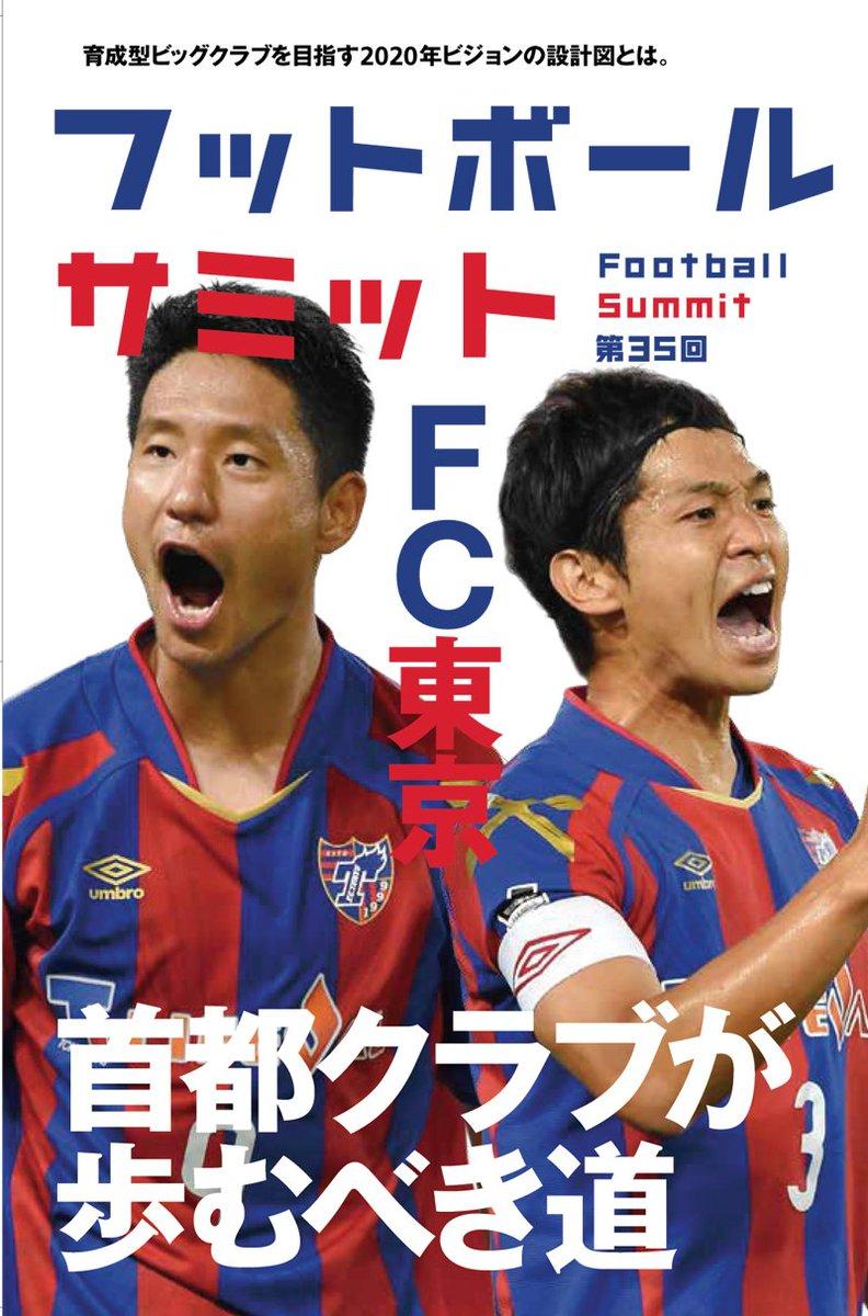 7月12日発売予定『フットボールサミット第35回』のテーマは[FC東京 首都クラブが歩むべき道]です。ぜひご一読下さい。表紙はコチラ #FCTOKYO #morishige #hirayama https://t.co/B6zm4PNVrn