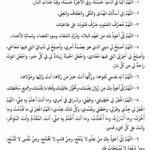 قيل للإمام أحمد رحمه الله :  كم بيننا وبين عرش الرحمن ؟  قال: دعوة صادقة من قلب صادق https://t.co/Mma3SdNF3b