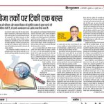 Well articulated article on SAFFRONISATION by Prof Rakesh Sinha.must read @smritiirani @DattaHosabale @narendramodi https://t.co/7vUy7DbkCK