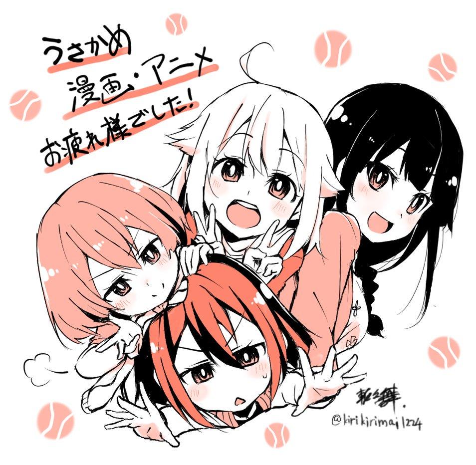 うさかめ漫画&アニメお疲れ様でした!またいつか、うさかめのメンバーに会える日まで…!