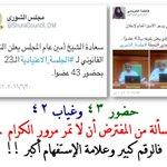 حضور ٤٣ وغياب ٤٢ مسألة من المفترض أن لا تمر مرور الكرام .. فالرقم كبير وعلامة الإستفهام أكبر !! #عمان_أمانة https://t.co/fTkanj1EcG