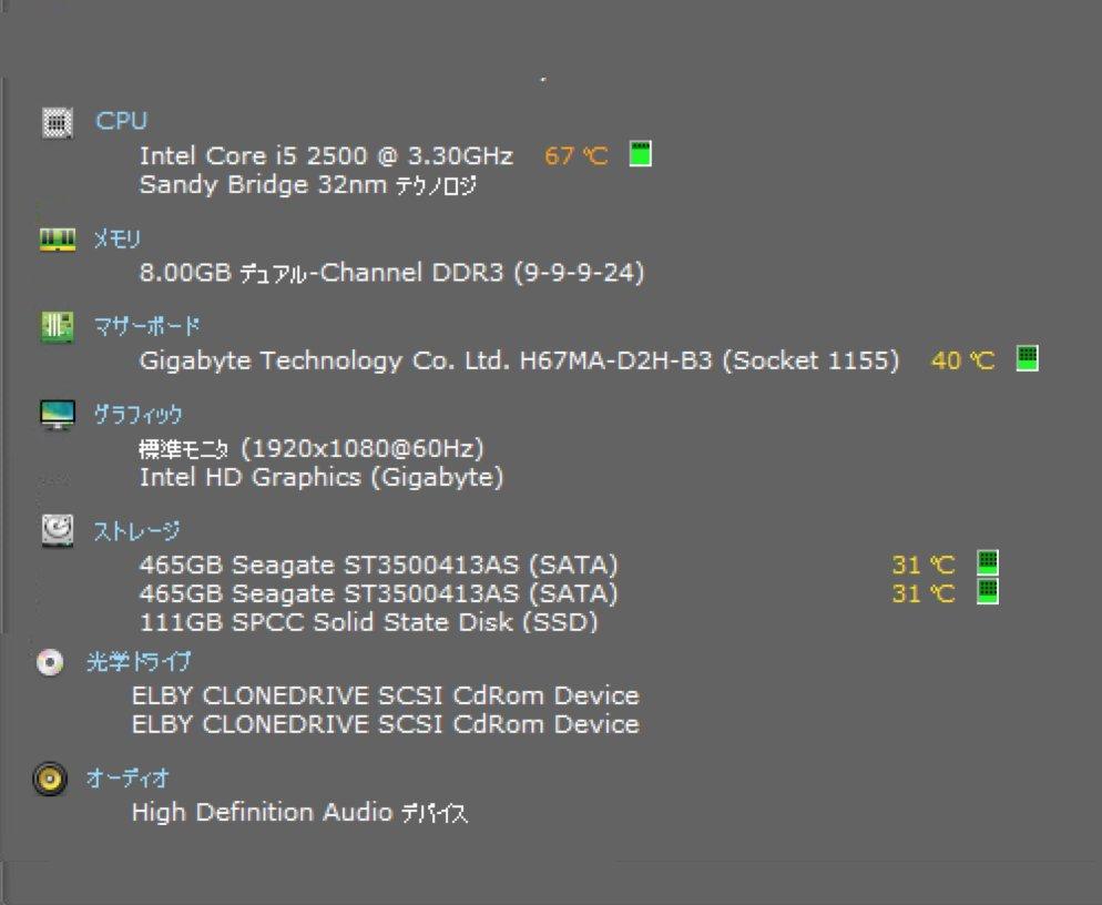 誰かこの構成のデスクトップ本体買いませんかね。 希望3万、交渉次第で下げます。 札幌もしくはその近辺なら無料で輸送します。 あとこれには出てませんが、一応グラボも無料で載せます。RadeonHD5550だっけな。 https://t.co/OviM31MPet
