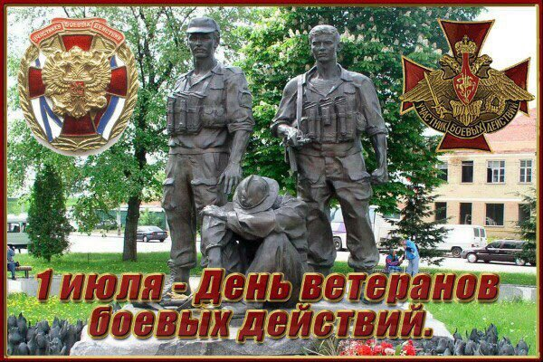 Поздравления с праздником ветеранов боевых действий