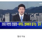 MBN 뉴스에서 공개 망신 당하는 정용화.jpg https://t.co/Xh3aLI08YF https://t.co/FRvrupv0VU